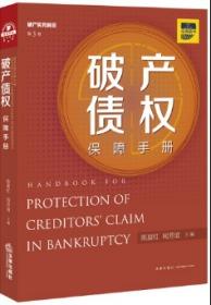 破产债权保障手册