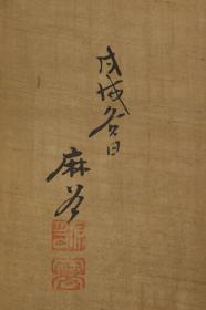 回流字画 回流书画 初春山水 绢本 立轴  木箱 木盒 日本回流字画 日本回流书画