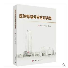 医院等级评审应评实践2020年新版 主编韦铁民邵初晓 科学出版社书籍