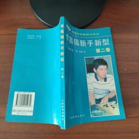 李昌镐新手新型(第二卷)  李昌镐  人民体育出版社