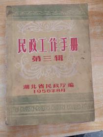 民政工作手册第三辑(1956年8月)