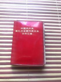中国共产党第九次全国代表大会文件选编