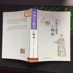 中国天主教 史人物传