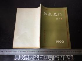 佛教文化1990年刊第二期