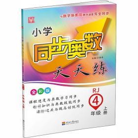 津桥教育同步奥数天天练(小学四年级上册 人教)