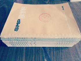 英国中学数学教科书A、B、C、G、H、Y六本合售