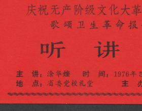 庆祝无产阶级文化大革命十周年,歌颂【卫生革命】报告会听讲证