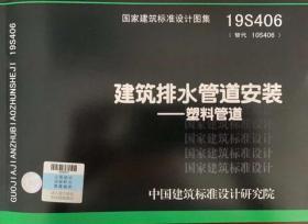 国家建筑标准设计图集 19S406 建筑排水管道安装-塑料管道 9787518209606 中国建筑标准设计研究院有限公司 中国计划出版社