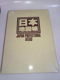 日本地图帐(日文原版  函套9品,书95品)