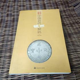 中国近代银币赏玩3