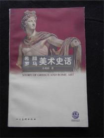 外国美术史话丛书:希腊罗马美术史话
