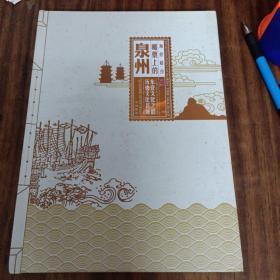邮票上的泉州+历史文化名城.东亚文化之都.海丝起点泉州(内含邮票)