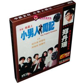 全新正版中凯文化 小男人周记 2VCD 郑丹瑞 钟楚红 郑裕玲 胡慧中