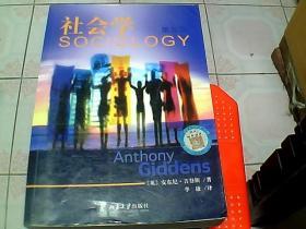 社会学:(第五版)