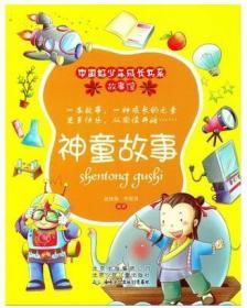 神童故事 赵桂森、李丽萍  编著 北京少年儿童出版社 9787530132128