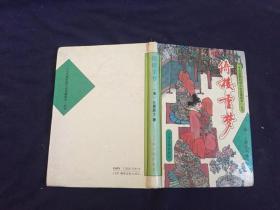 绮楼重梦(精装) 上海古籍出版社