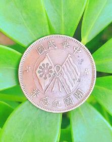 中华民国开国纪念币十文(楷书梅花面十字星)