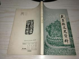 武昌县文史资料 第五辑(建国后史料专辑一)