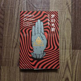 梦幻之巅:迷幻文学集萃/守望者·物灵