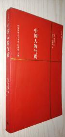 中国人的气质 [美]明恩溥 著;刘文飞、刘晓旸 译