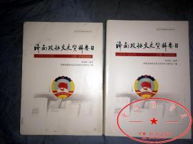 济南政协文史资料要目 (1959—2019)(上册:济南市政协,下册:区县政协)