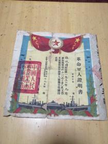 1953年(革命军人证明书)有四野司令员,政委,林,罗签名,中国人民解放军中南军区关防大印。