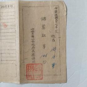 民国三十七年呼伦贝尔公安总局储蓄证