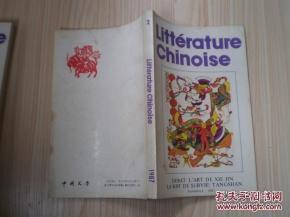 中国文学:1987/2(法文季刊)
