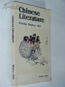 中国文学:1984/4;1985/2;1987/1.2(英文季刊)4本