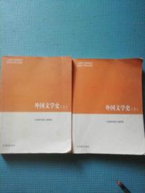 外国文学史(上下两本)