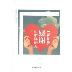 清仓~感谢折磨你的人 秦泉 编 9787565811807 汕头大学出版社