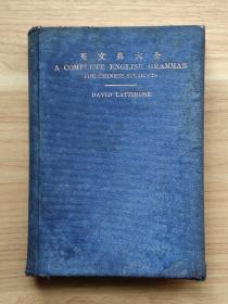 英文典大全:中国学生英语语法教程【精装】