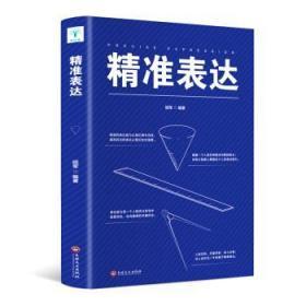 清仓~微阅读-精准表达 昭军 著 9787547260869 吉林文史出版社