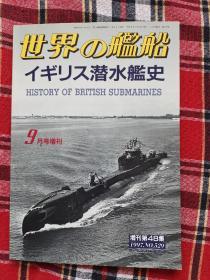 英国潜水舰史