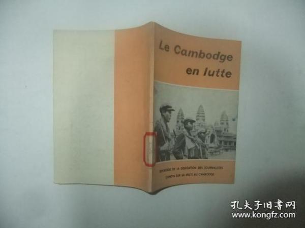 法文版: 战斗的柬埔寨--中国新闻代表团访问柬埔寨通讯集