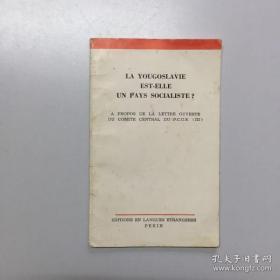 法文版 南斯拉夫是社会主义国家吗?