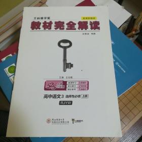 新教材2021版王后雄学案教材完全解读高中语文3选择性必修上册人教版王后雄高二语文