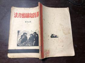 民国旧书 寻找知识的方法(书后粘有上海美德图书文具公司书票)邓初民著