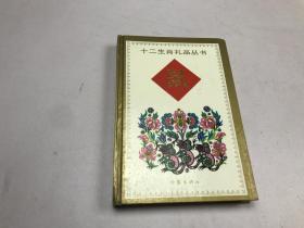 十二生肖礼品丛书(鼠)