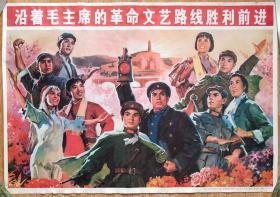 沿着毛主席的革命文艺路线胜利前进(1开)仿品!
