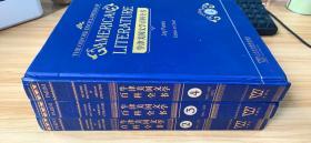 牛津美国文学百科全书(2、3、4卷本)