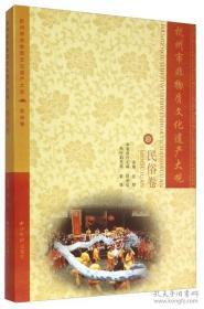 杭州市非物质文化遗产大观 民俗卷