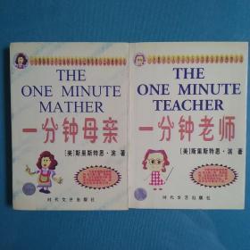 一分钟母亲,一分钟老师