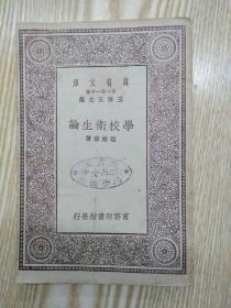 民國舊書~萬有文庫:《學校衛生論》