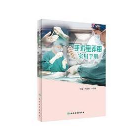 手术室评审实用手册 卢秀英、王国蓉 人民卫生出版社