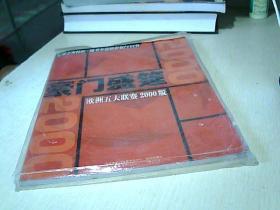 豪门盛筵 欧洲五大联赛2000版