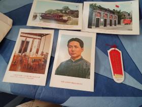 中国共产党第一次全国代表大会会址纪念馆。4枚+1枚参观劵