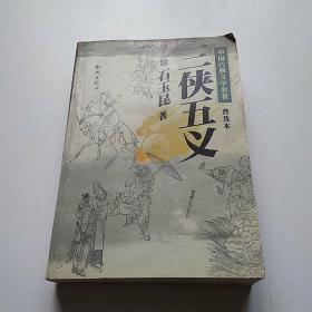 中国古典文学名著普及本:三侠五义(全一册)