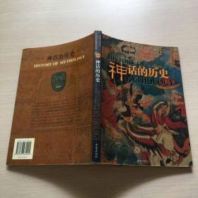 神话的历史(内页干净)