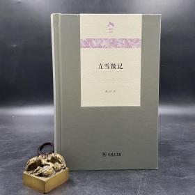 【好书不漏】虞云国签名钤印 《立雪散记》(精装,一版一印)